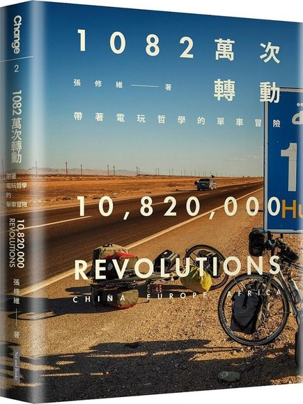1082萬次轉動:帶著電玩哲學的單車冒險