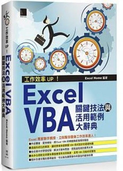 工作效率UP!Excel VBA關鍵技法與活用範例大辭典