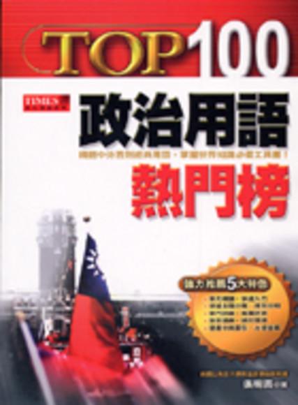 TOP100政治用語熱門榜
