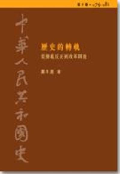 中華人民共和國史(第10卷)(平)