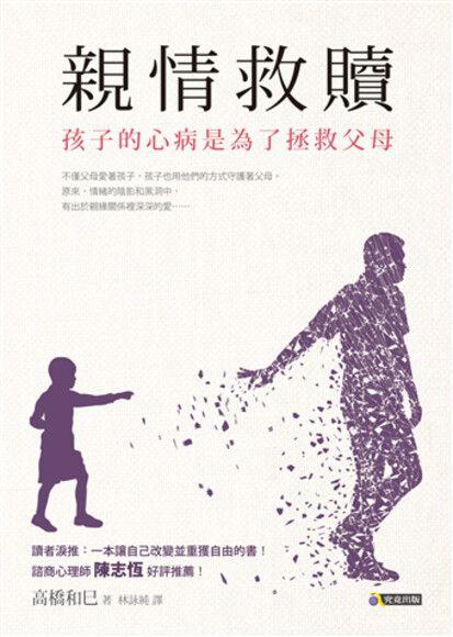 親情救贖:孩子的心病是為了拯救父母
