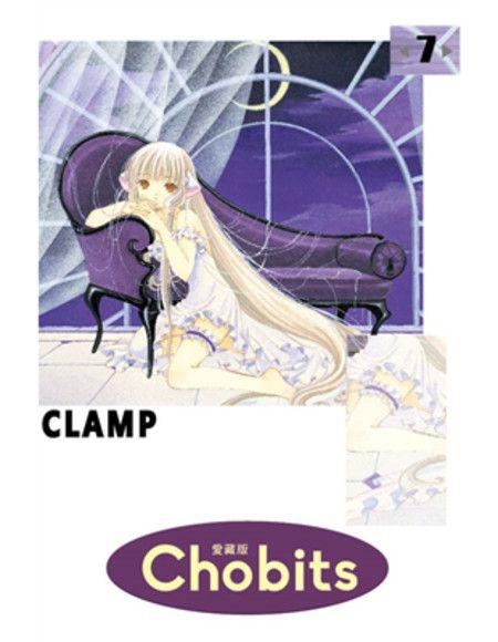 Chobits 愛藏版 7