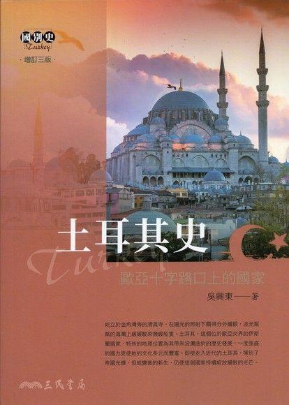 土耳其史 增訂三版