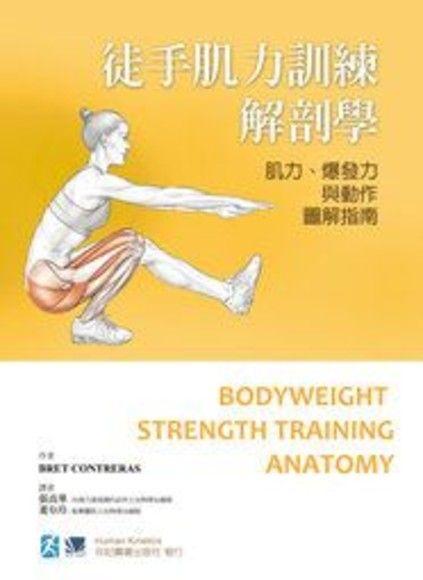 徒手肌力訓練解剖學:肌力、爆發力與動作圖解指南
