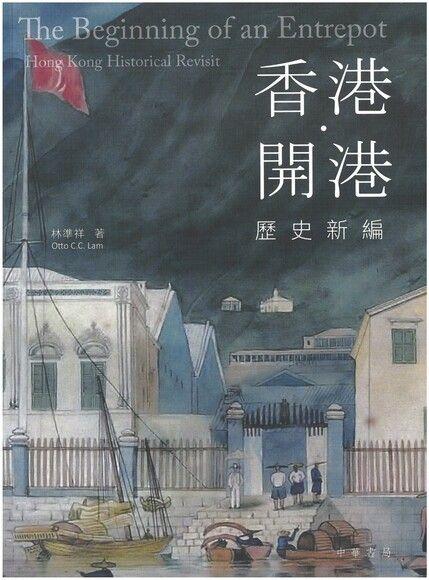 香港.開港──歷史新編