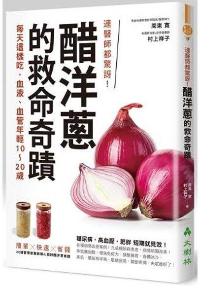 連醫師都驚訝!醋洋蔥的救命奇蹟:每天這樣吃,血液、血管年輕10~20歲
