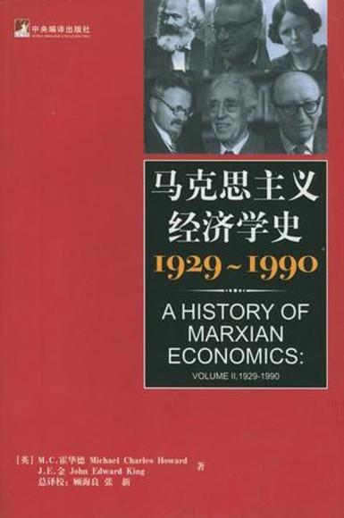 马克思主义经济学史(1929-1990)