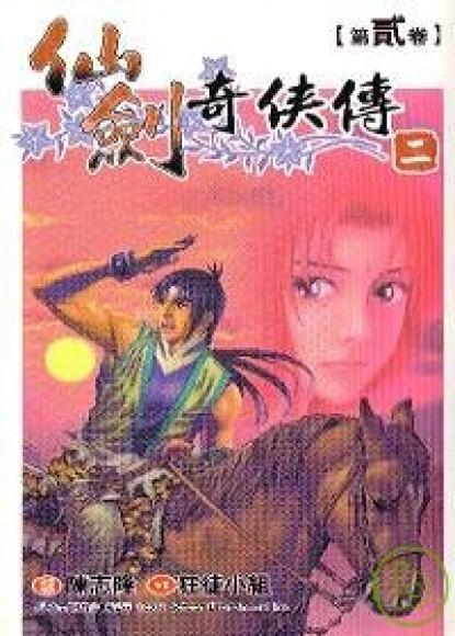 仙劍奇俠傳 二
