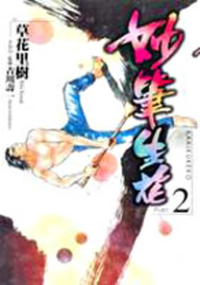 妙筆生花 2(完)
