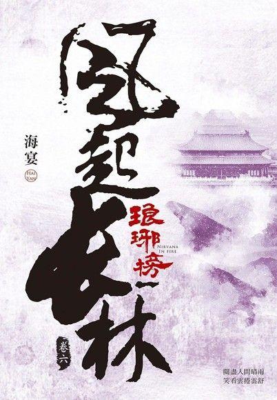 琅琊榜之風起長林(卷六)