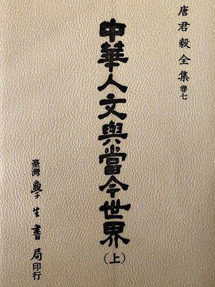中華人文與當今世界