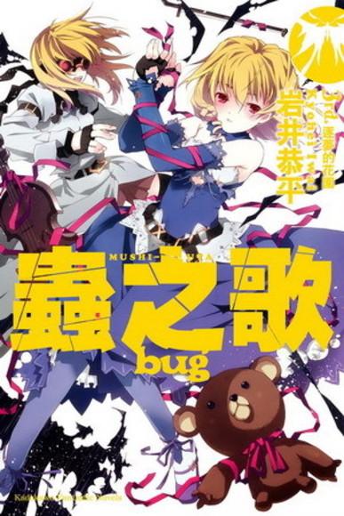 蟲之歌bug 3rd