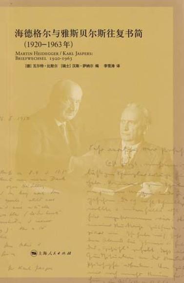 海德格爾與雅斯貝爾斯往複書簡(1920-1963)(簡體書)