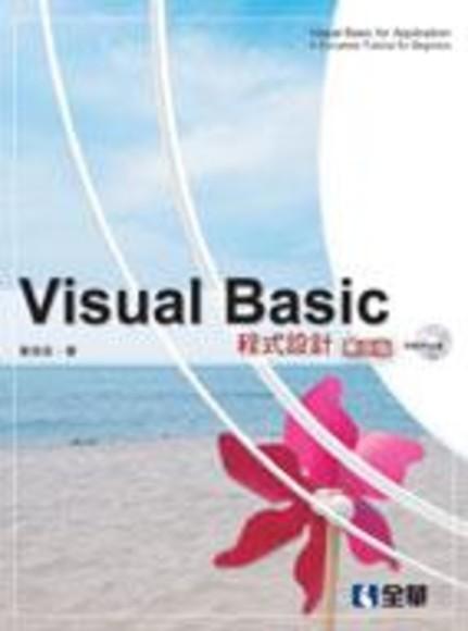 Visual Basic程式設計(第二版)(附範例光碟)(平裝)