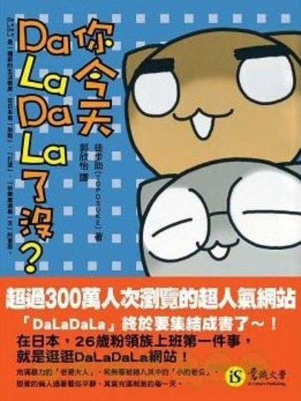 你今天DaLaDaLa了沒?