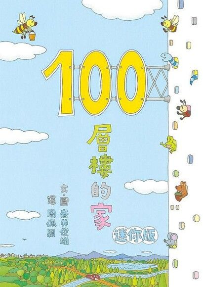 100層樓的家(迷你版)