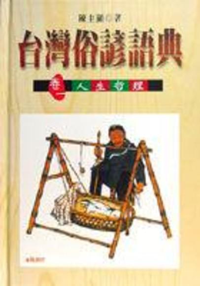 台灣俗諺語典(卷一)人生哲理(精裝)