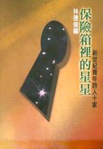 保險箱裡的星星(平裝)