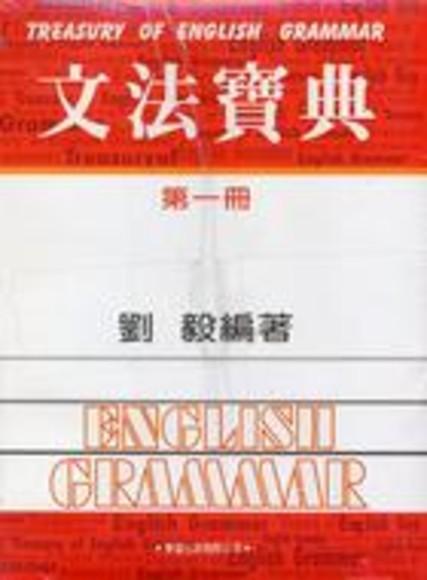 文法寶典1~5