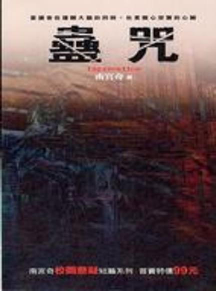蠱咒(平裝)