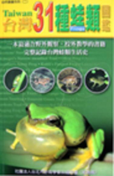台灣31種蛙類圖鑑