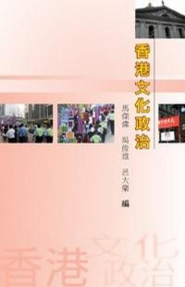 香港文化政治