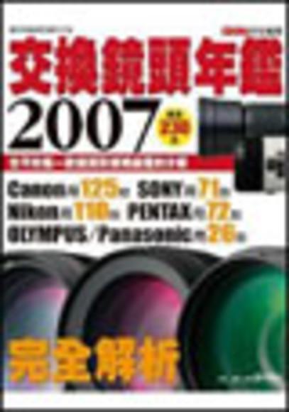 2007交換鏡頭年鑑
