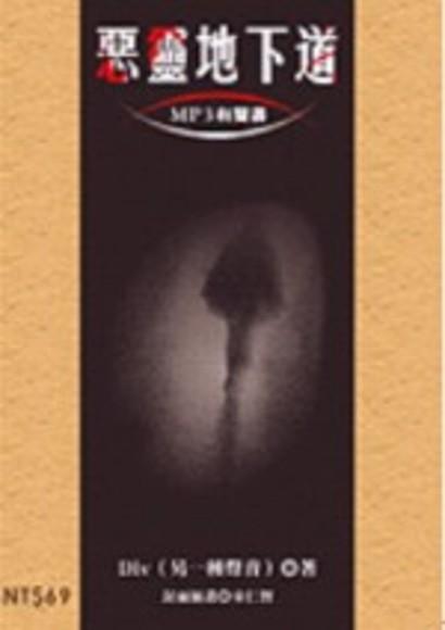 惡靈地下道(書+1MP3)
