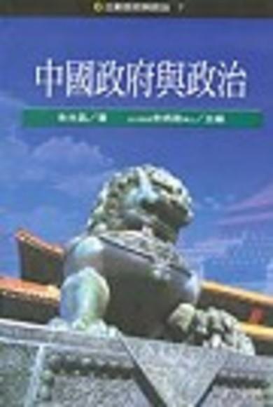 中國政府與政治