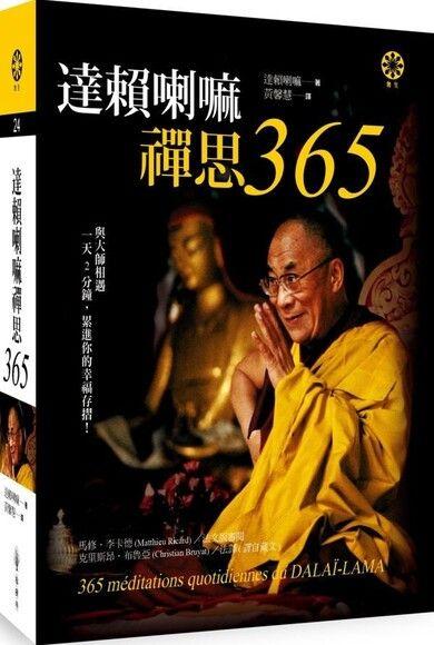 達賴喇嘛禪思365