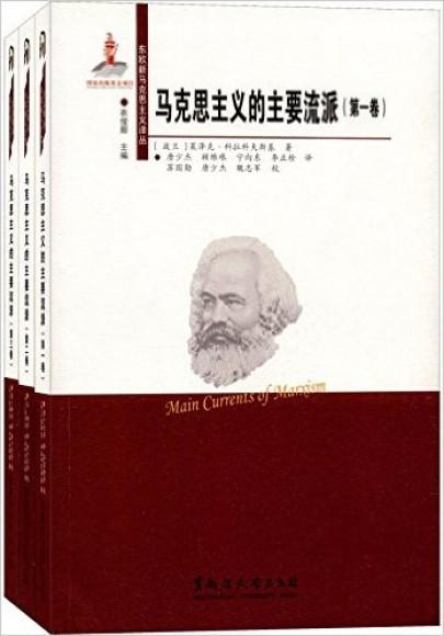 马克思主义的主要流派