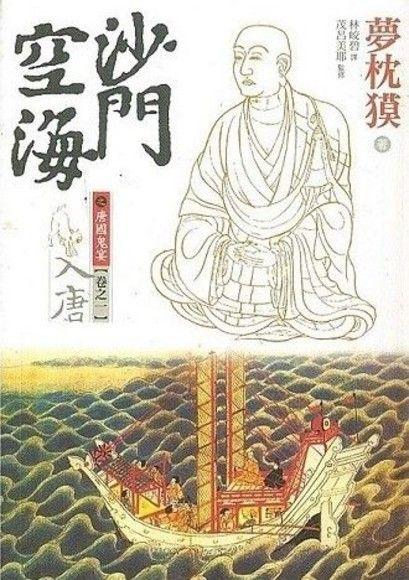 沙門空海之唐國鬼宴【卷之一】