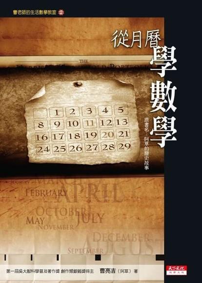 從月曆 學數學