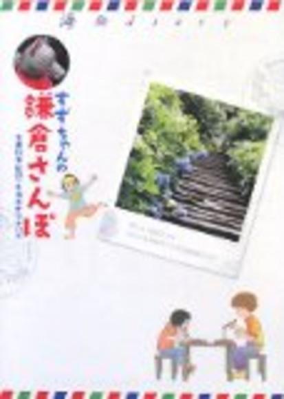 すずちゃんの鎌倉さんぽ―海街diary