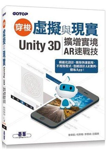 穿梭虛擬與現實:Unity 3D擴增實境AR速戰技(附範例/近220分鐘影音教學)