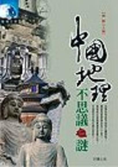 中國地理不思議之謎