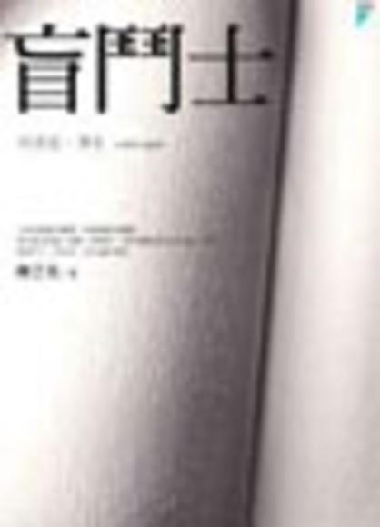 盲鬥士─柯燕姬傳奇(平裝)