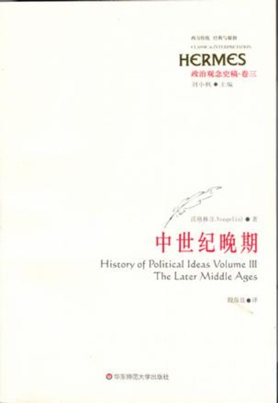政治觀念史搞卷三:中世紀晚期