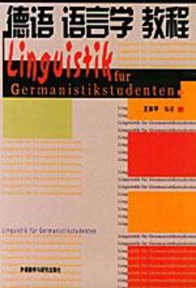 德语语言学教程