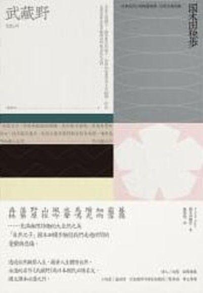 武藏野(新版)
