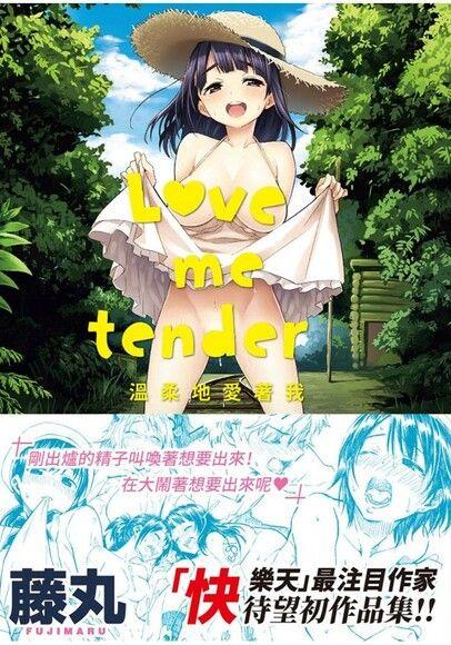 Love me tender -溫柔地愛著我- 無修正