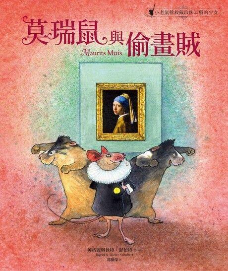 莫瑞鼠與偷畫賊:小老鼠營救戴珍珠耳環的少女