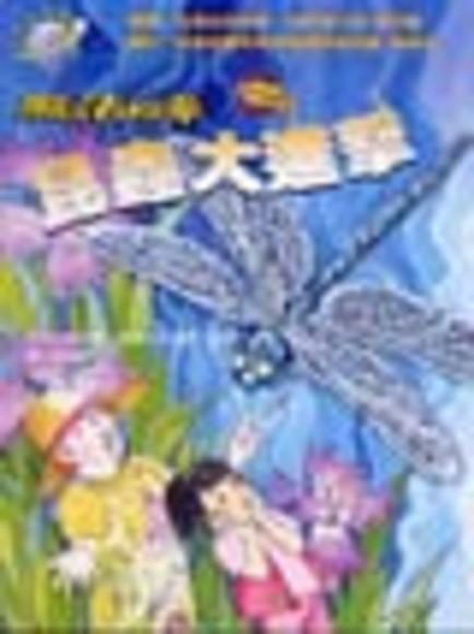 魔法校車-昆蟲大進擊(平裝)