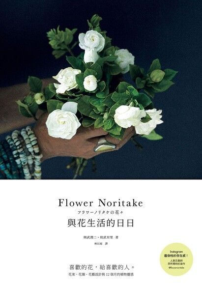 Flower Noritake 與花生活的日日