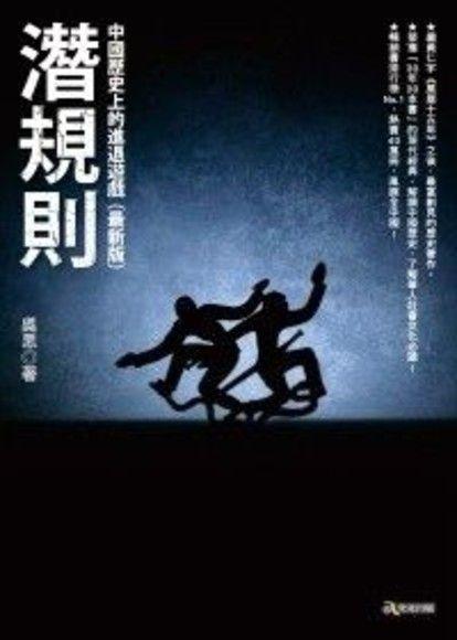 潛規則──中國歷史上的進退遊戲(最新版)