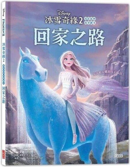 冰雪奇緣2:回家之路(電影延伸故事繪本)