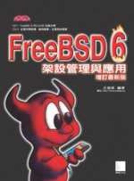 FreeBSD 6.0架設管理與應用