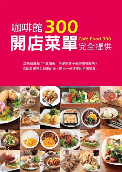 咖啡館開店菜單完全提供300