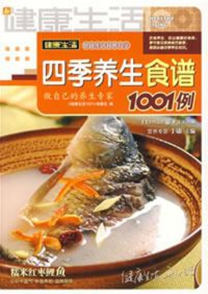 四季养生食谱1001例