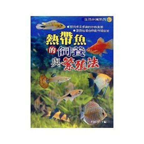 熱帶魚的飼養與繁殖法